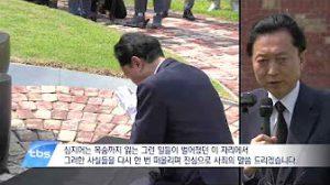 8月12日は何の日【鳩山由紀夫元首相】韓国の刑務所跡で謝罪