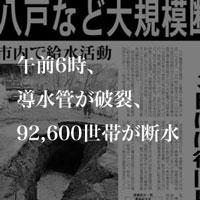 1月1日のできごと(何の日) 八戸地域大規模断水事故