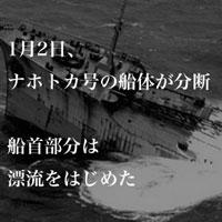 1月2日は何の日 ナホトカ号重油流出事故