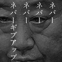 1月4日は何の日 野田首相ネバー・ネバー・ネバー・ネバーギブアップ