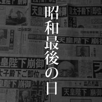 1月7日のできごと(何の日) 昭和最後の日