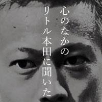 1月8日のできごと(何の日) 本田圭佑選手、ACミラン入団会見