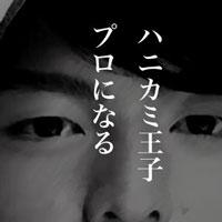 1月10日のできごと(何の日) ゴルフ・石川遼選手がプロ宣言