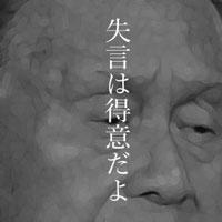 1月14日のできごと(何の日) 森喜朗氏、東京五輪・パラリンピック組織委員会長就任が決定