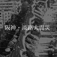 1月17日のできごと(何の日) 阪神淡路大震災