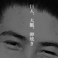 1月19日のできごと(何の日) 大鵬逝く
