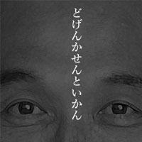 1月21日は何の日 宮崎県知事選でそのまんま東氏が当選