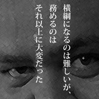 1月22日のできごと(何の日) 横綱・曙が引退