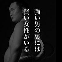 1月25日のできごと(何の日) 横綱白鵬、11回目の全勝優勝