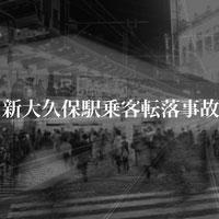 1月26日のできごと(何の日) 新大久保駅乗客転落事故
