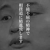 1月27日のできごと(何の日) 貴花田が大関昇進