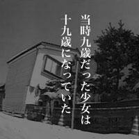 1月28日のできごと(何の日) 新潟少女監禁事件が発覚