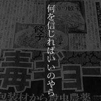1月30日のできごと(何の日) 毒餃子事件発覚