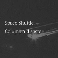 2月1日のできごと(何の日) コロンビア空中分解事故