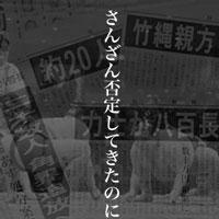 2月2日のできごと(何の日) 大相撲八百長問題が発覚