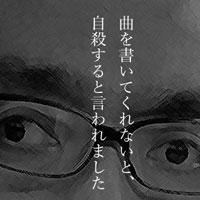 2月6日のできごと(何の日) 新垣隆さん、ゴーストライター騒動で会見