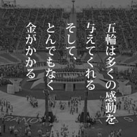 2月7日のできごと(何の日) 長野五輪開幕