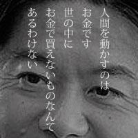 2月8日は何の日 ライブドア、ニッポン放送株を取得