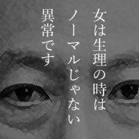2月9日は何の日 東京都知事選挙で舛添要一氏が当選