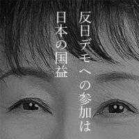 2月12日のできごと(何の日) 岡崎トミ子議員、反日デモに参加