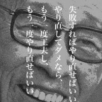 4月27日は何の日 松下幸之助さん死去