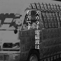4月30日は何の日 岐阜県八幡町・大和町、白装束集団「パナウェーブ」に退去勧告