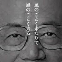 5月7日のできごと(何の日) 福田康夫官房長官、年金未納問題で辞任