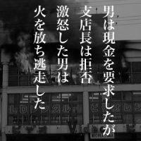 5月8日のできごと 武富士弘前支店強盗殺人・放火事件