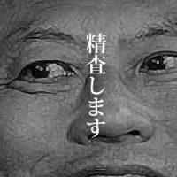 5月10日は何の日 東京都・舛添要一知事、公私混同疑惑発覚