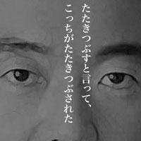 5月17日のできごと 大阪都構想否決