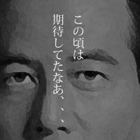 5月18日のできごと 岡田克也氏が民主党新代表に選出