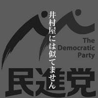 5月19日のできごと 民進党、ロゴマーク発表