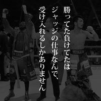5月20日は何の村田諒太、戴冠ならず