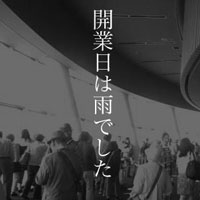 5月22日のできごと 東京スカイツリー開業(平成24年)