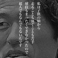 5月26日のできごと(何の日) 竹内洋岳さん、世界の8000m峰全14座登頂成功(平成24年)