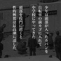 5月27日は何の日 酒鬼薔薇聖斗事件発覚