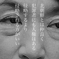 5月28日は何の日 福島みずほ消費者相、普天間問題で罷免される