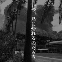 5月29日のできごと 口永良部島の新岳が爆発的噴火