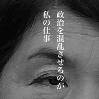 5月30日のできごと 社民党、連立政権離脱を決定(平成22年)