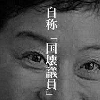 5月31日のできごと(何の日) 辻元清美氏、国土交通副大臣を辞任(平成22年)