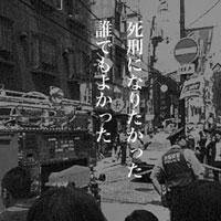 6月10日は何の日 大阪・ミナミ通り魔殺人事件