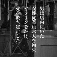 6月11日は何の日 宇都宮宝石店放火殺人事件
