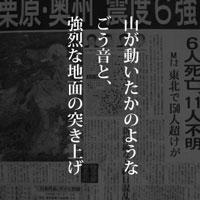 6月14日は何の日 岩手・宮城内陸地震