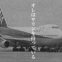 6月21日は何の日 全日空857便ハイジャック事件