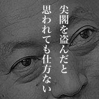 6月25日は何の日 鳩山由紀夫、大暴走