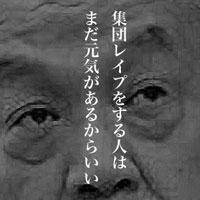 6月26日は何の日 太田誠一衆議「集団レイプをする人はまだ元気があるからいい」