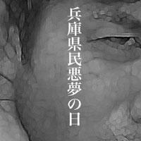 7月1日のできごと(何の日) 号泣会見