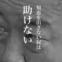 7月3日は何の日 松本龍復興対策担当相「知恵を出さない奴は助けない」