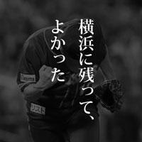 7月4日は何の日 三浦大輔投手、150勝