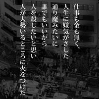 7月5日のできごと(何の日) 大阪此花区パチンコ店放火殺人事件